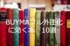 《保存版》BUYMAフル外注化に効く本 10選